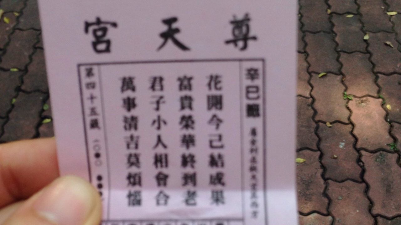 les fruits sont mûrs, nathalieman à taiwan
